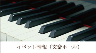 イベント情報(文斎ホール)