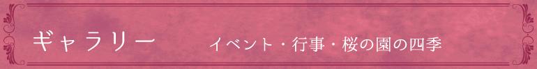 ギャラリー イベント・行事・桜の園の四季