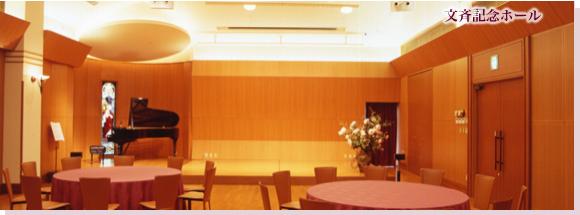 文斎記念ホール